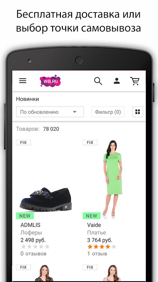 Мобильное приложение Вайлдбериз