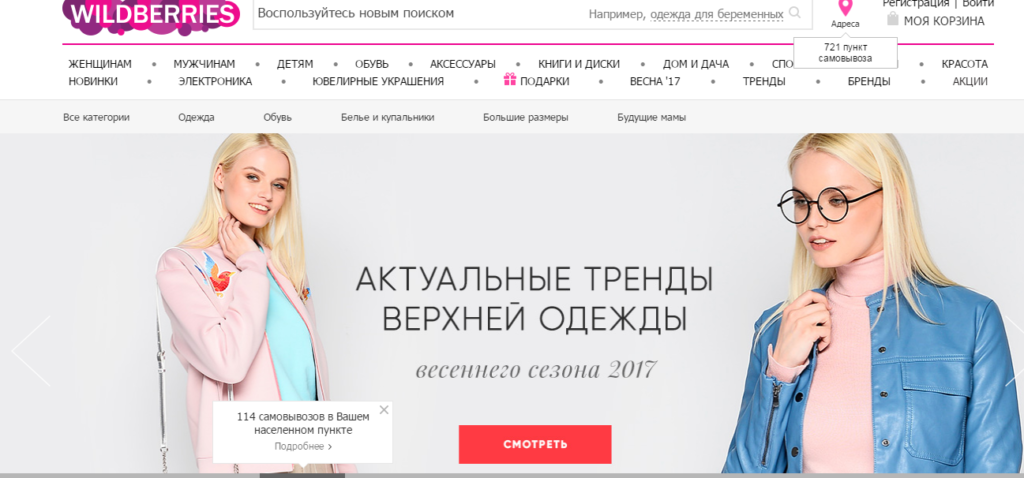 Заказ одежды на официальном сайте Вайлдберис