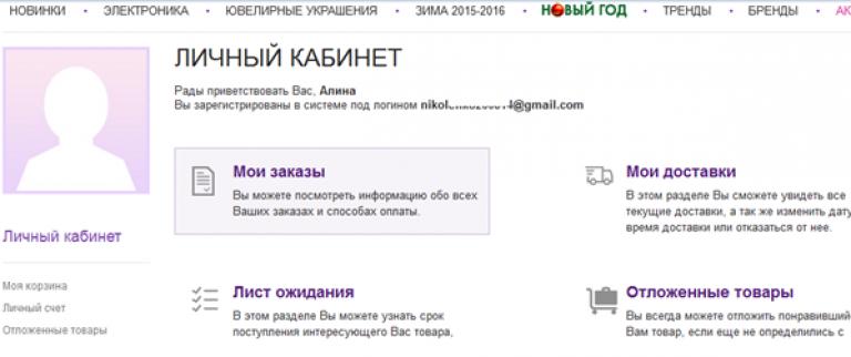 Walberes Интернет Магазин Отменить Заказ