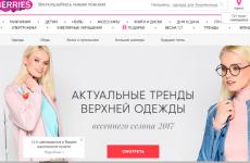 Как выполнить заказ одежды на официальном сайте Вайберис?